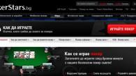 Един от най-големите онлайн покер сайтове в света Pokerstars получи лиценз да оперира в България, съгласно решение от вчерашното заседание на Държавната комисия по хазарта. Както...