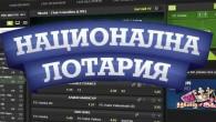 """""""Национална лотария"""" ООД е третият оператор, който ще предлага онлайн спортни залагания в България с лиценз от Държавната комисия по хазарта. Букмейкърът ще стартира през пролетта..."""