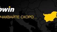 До седмици още един от големите световни букмейкъри е на път да отвори официално за български потребители. bwin получи лиценз от Държавната комисия по хазарта през...