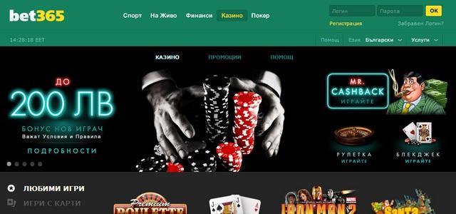 """От вчера (15 ноември) bet365 отново предлага продуктите си """"казино"""" и """"покер"""" на българския пазар, след като последните детайли около съответните лицензи бяха изчистени от ДКХ...."""