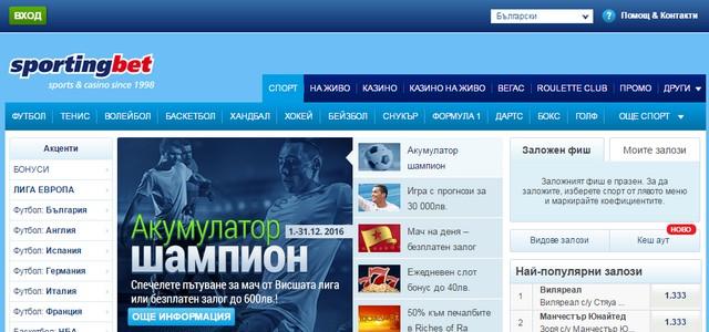 Един от най-популярните букмейкъри в България през последните 15 години Sportingbet вече не приема нови български клиенти. Решението бе обявено през тази седмица, все още няма...