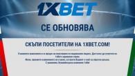 Популярният международен букмейкър 1xbet е в процес на получаване на български лиценз. Това става ясно от публикувано днес съобщение на сайта на оператора, с което се...