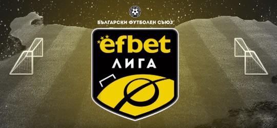 efbet Лига